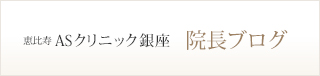 恵比寿ASクリニック銀座院長ブログ